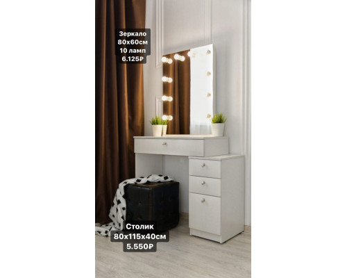 Столик туалетный с зеркалом и подсветкой лампочками 80х105