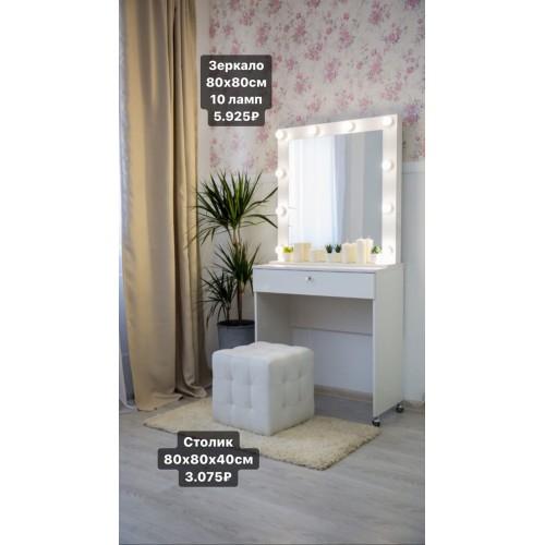 Туалетный столик с зеркалом в раме и подсветкой 80х80