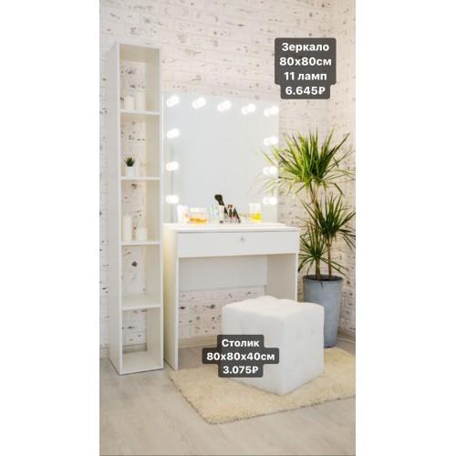 Белый туалетный столик с зеркалом и подсветкой 80х80