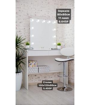 Туалетный столик 100х120 с зеркалом и подсветкой 80х80